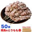 大ボリューム焼き鳥用とり串50本 1本約30g 大粒で柔らかじゅ〜しぃ鶏串 焼肉 BBQ 冷凍
