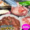 プロ使用良質原料の牛タン約400g(タレ込み) 焼肉 BBQ 冷凍