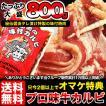 焼肉 BBQ 牛カルビ 大盛800gタレ込みプロ味付き (2個注文は1個おまけ付きで3個届く)送料無料 冷凍