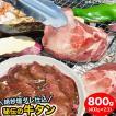 プロ使用良質原料の牛タン約800g(タレ込み) 送料無料 焼肉 BBQ 冷凍