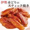 三重県産伊勢赤どりのスティック焼き(150g×3パック)(冷凍)