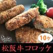 松阪牛コロッケ 10個入り(5個入×2パック) 1個70g 冷凍 ご当地