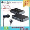 Earstudio イヤースタジオ HUD100 MK2 HE100 USB DAC イヤホンセット