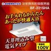 浴室換気乾燥暖房器 高須産業 BF-231SHA 【電気タイプ...