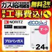 (後継品での出荷になる場合がございます)工事費込みセット(商品+基本工事)(プロパンガス) ノーリツ ガス給湯器 給湯器 GT-C2452SAWX-2-BL-LPG-20A