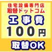 工事費 100円