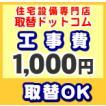 工事費 1,000円