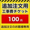 【追加注文のお客様専用】 100円 追加工事費