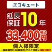 【JBR】10年延長保証(エコキュート)