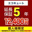 【JBR】5年延長保証(エコキュート)