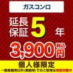 【JBR】5年延長保証(ガスコンロ) (当店でガスコンロ本体をご購入の方のみ)