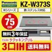 パナソニック IHクッキングヒーター KZ-W373S Wシリーズ