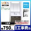 工事費込みセット 洗面化粧台 INAX AR1H-755SY+MAR1-753TX-VP1 ピアラ Piara 引出しタイプ