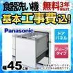 工事費込みセット 食器洗い乾燥機 幅45cm パナソニック NP-45MD8S M8シリーズ ハイグレードタイプ ドアパネル型