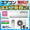 工事費込みセット ルームエアコン 6畳用 日立 RAS-AJ22G-W AJシリーズ 白くまくん シンプルモデル 本体