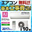 工事費込みセット ルームエアコン 10畳用 日立 RAS-AJ28G-W AJシリーズ 白くまくん シンプルモデル 本体