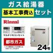 お得な工事費込みセット(商品+基本工事)  (都市ガス)RUF-A2400SAG-A-13A-120V-KJ ガス給湯器 給湯器 24号