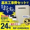 工事費込みセット ガス給湯器 給湯器 24号 リンナイ RUF-E2405AW-A-13A-230V-KJ (都市ガス)
