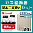 工事費込みセット ガス給湯器 給湯器 24号 リンナイ RUF-E2405SAW-A-13A-230V-KJ (都市ガス)