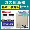 工事費込みセット ガス給湯器 給湯器 24号 リンナイ RUF-E2405SAW-A-LPG-230V-KJ (プロパンガス)