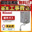 お得な工事費込みセット(商品+基本工事)(都市ガス)RUS-V51YT-SL-13A-KJ 瞬間湯沸器 リンナイ