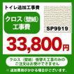 SP-9919 クロス(壁紙)張替え工事 サンゲツ