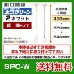 SPC-W 川口技研 ホスクリーン 2本セット