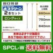 SPCL-W 川口技研 ホスクリーン 2本セット