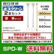 SPD-W 川口技研 ホスクリーン 2本セット