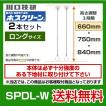 SPDL-W 川口技研 ホスクリーン 2本セット
