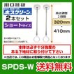 SPDS-W 川口技研 ホスクリーン 2本セット