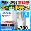 工事費込みセット 洗面化粧台 TOTO LDSN708BKZA-LMN704NHRW リモデア 扉タイプ