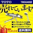 TMGG40QE TOTO 浴室水栓 サーモスタット 水栓 混合水...
