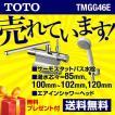 TMGG46E TOTO 浴室水栓 サーモスタット 水栓 混合水栓...