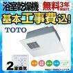 工事費込みセット 浴室換気乾燥暖房器 TOTO TYB3022GA-KJ 【電気タイプ】