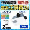 工事費込みセット 浴室換気乾燥暖房器 TOTO TYB4012GA 取り替え三乾王 TYB4000シリーズ ビルトインタイプ(天井埋め込み)