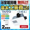 工事費込みセット 浴室換気乾燥暖房器 TOTO TYB4022GA 取り替え三乾王 TYB4000シリーズ ビルトインタイプ(天井埋め込み)