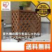 室外機カバー アイリスオーヤマ WSC-990 大型木製室外機カバー
