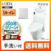 LIXIL リクシル  アステオ シャワートイレ トイレ 便器 INAX YBC-A10H--DT-386JH-BN8 床排水 排水芯:200〜530mm リモデル