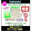 TRINOX トリノックス 超微細振動スムーストリノックスゴールド50 5シート/ 50枚入り 野球 腰痛 健康 バランス 肩こり解消 スポーツ アウトドア