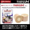 TRINOX トリノックス キネシオロジーテープ 1巻  5cm 5m 野球 腰痛 健康 スポーツ 肩こり解消 相撲 筋肉痛 スポーツ アウトドア