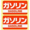 ガソリンステッカー 赤 2枚セット