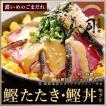 2019 ギフト 父の日 送料無料 鰹たたき・鰹丼セット 濃いめのごまだれ 2〜4人前 (土佐 高知 土佐料理 司 )  カンブリア宮殿 TVで放送されました