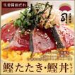 2019 ギフト 父の日 送料無料 鰹たたき・鰹丼セット 生姜醤油だれ 2〜4人前  ( 土佐 高知 ) カンブリア宮殿 TVで放送されました
