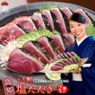鰹(かつお) 塩たたき 2本入りセット 人気の塩たたき( 土佐 高知  )  敬老の日 ギフト カンブリア宮殿 TVで放送されました(006009)
