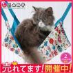 ペットベッド ハンモック ネコ用ハンモック 両面 ウィンドウベッド 猫用ハンモック キャットタワーDIY ハンモックう