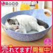 ペットベッド 犬のベッド 夏用 猫ベッド 夏 夏用ベッド 犬 猫 ひんやり 可愛い ペット用クールソファ ベッド  小型犬、猫 適応
