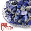 ラピスラズリ さざれ さざれ石 選べるサイズ 大・中・小 500g メール便可 [M便 1/2]
