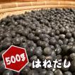 【500g】岡山県産丹波種黒大豆(はねだし)500g