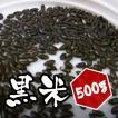 【500g】岡山県産 黒米 500g